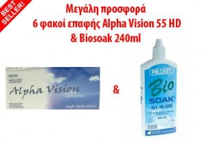 offer-biosiak-alphaVision