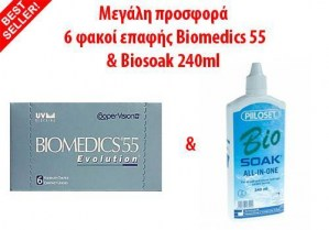 offer-biosiak-biomedics55